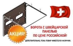 Секционные ворота - купить, продажа, ремонт