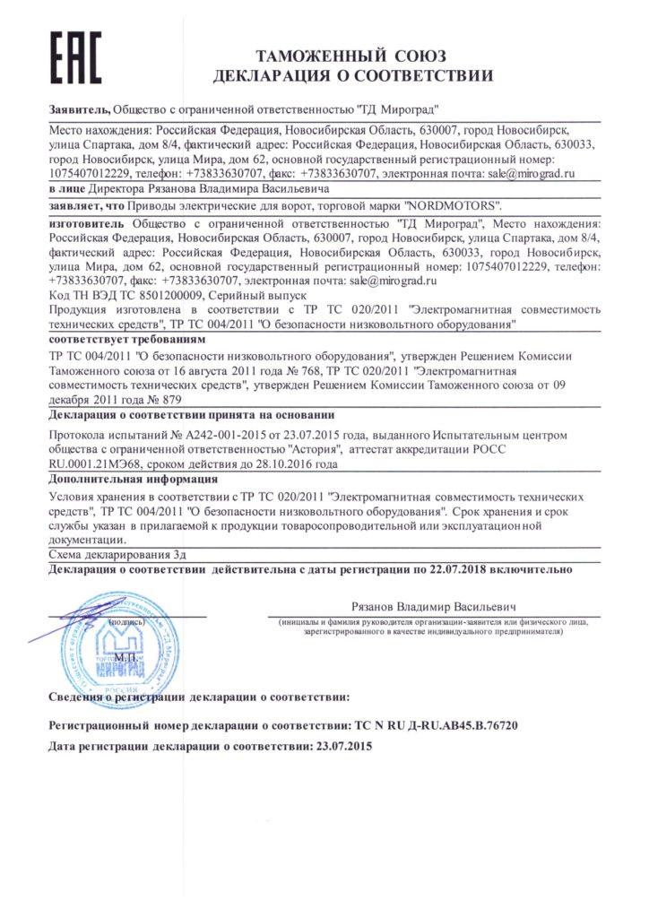Таможенная декларация NordMotors  приводы