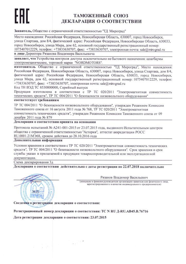 Таможенная декларация NordMotors  Шлагбаумы