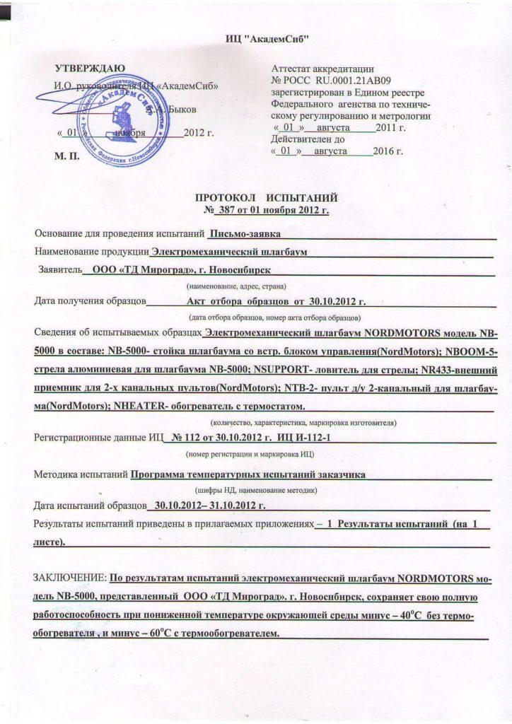 Протокол испытаний привода NordMotors NB 5000