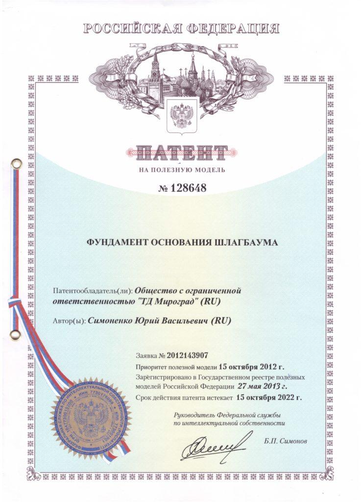 Патент на фундамент основания шлагбаума Unibase