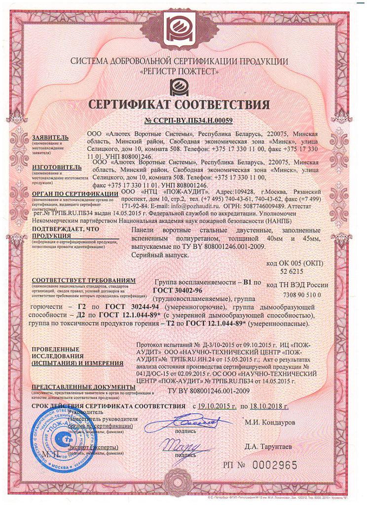 Пожарный сертификат Alutech