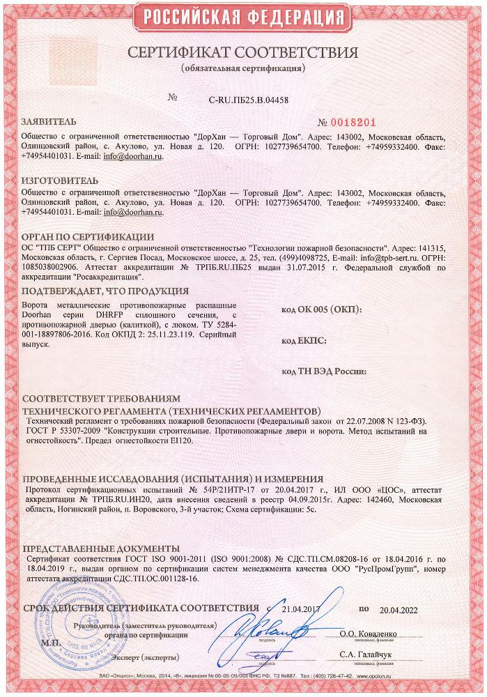 Пожарный сертификат DoorHan