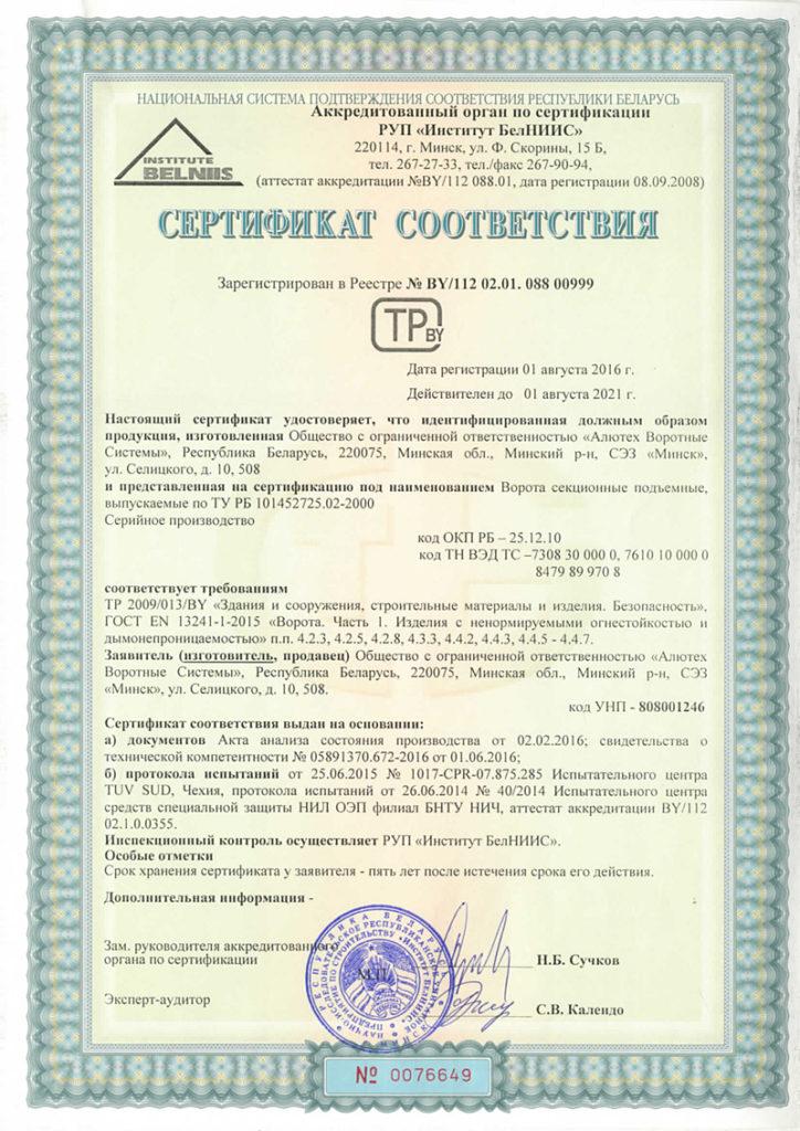 Сертификат соответствия Alutech